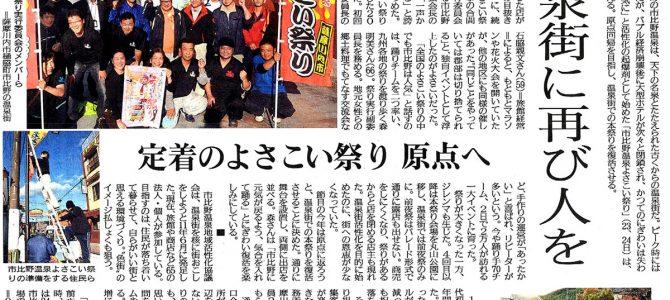 2013年11月19日 「温泉街にふたたび人を 定着のよさこい祭り原点へ」 南日本新聞