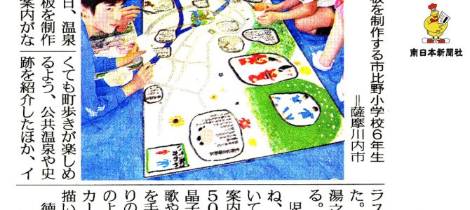 2015年3月27日 「温泉歩き楽しんで」 南日本新聞
