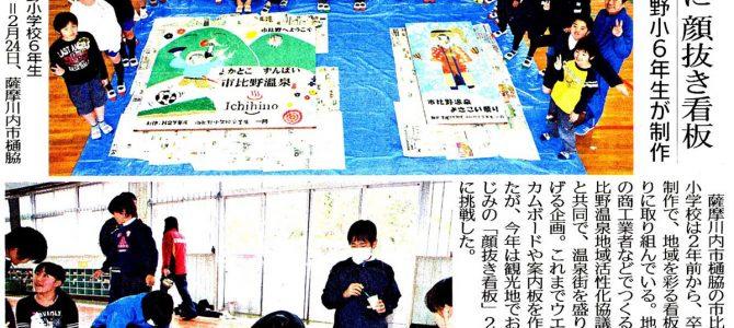 2016年3月8日 「温泉街元気に 顔抜き看板」 南日本新聞
