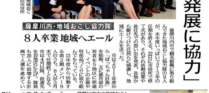 2016年3月28日 「薩摩川内・地域おこし協力隊 8人卒業 地域へエール」 南日本新聞