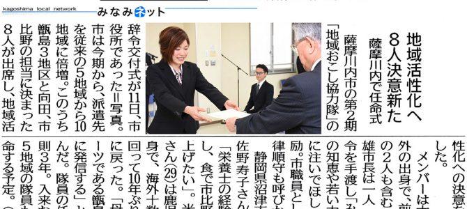 2016年4月15日 「地域活性化へ8人決意新た」 南日本新聞