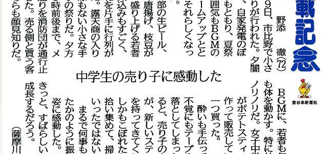 2016年8月14日「中学生の売り子に感動した」南日本新聞