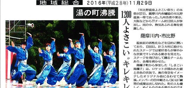 """2016年11月29日「1200人よさこい""""キレキレ""""」南日本新聞"""