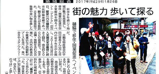 2017年1月26日「街の魅力 歩いて探る」南日本新聞