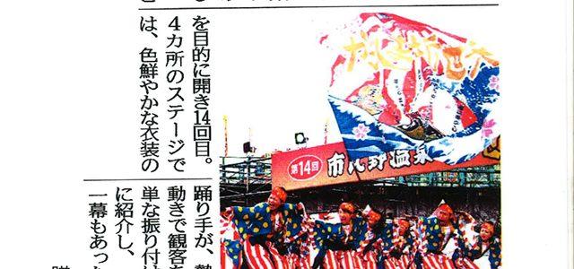 2017年11月30日「市比野よさこい 1200人熱演」南日本新聞