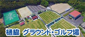 樋脇 グラウンド・ゴルフ場