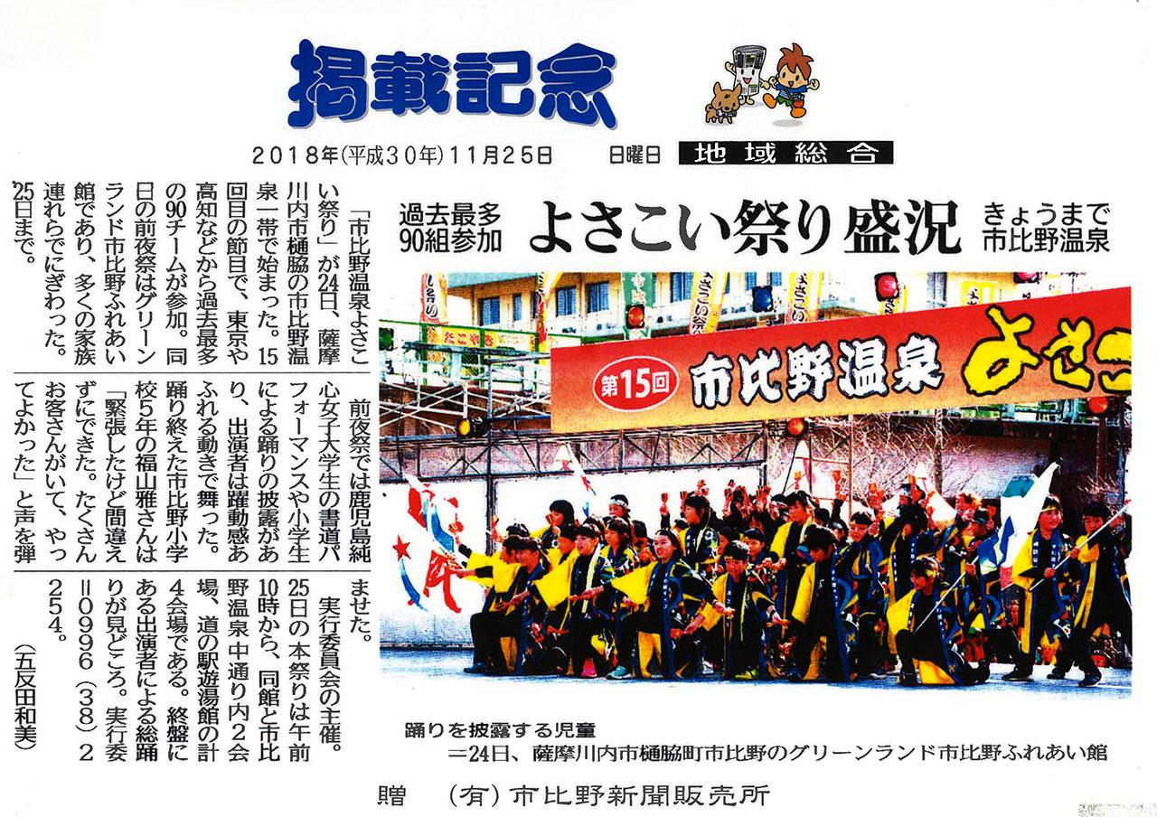 2018年11月25日「よさこい祭り盛況」南日本新聞