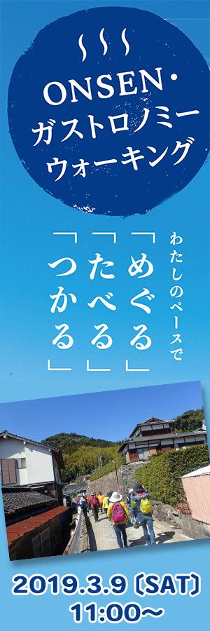 【第2回】ONSEN・ガストロノミーツーリズムウォーキング in 薩摩國・市比野