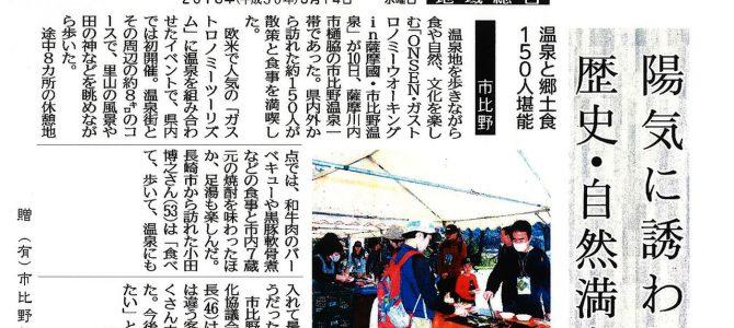 2018年3月14日「陽気に誘われ 歴史・自然満喫」南日本新聞さんに掲載していただきました。