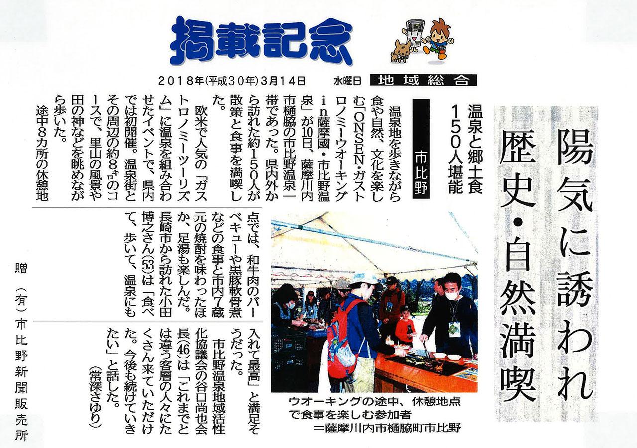 2018年3月14日「陽気に誘われ 歴史・自然満喫」南日本新聞