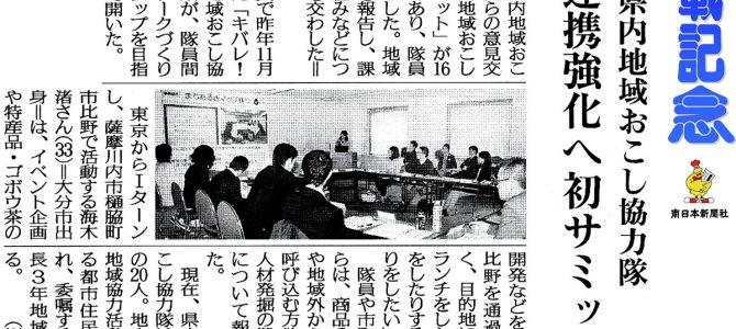 2015年3月17日 「鹿県内地域おこし協力隊 連携強化へ初サミット」 南日本新聞