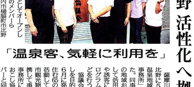 2013年6月12日 「市比野温泉活性化に拠点」 南日本新聞
