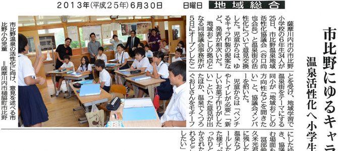 2013年6月30日 「市比野にゆるキャラを」 南日本新聞