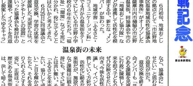 2013年7月13日 「温泉街の未来」 南日本新聞