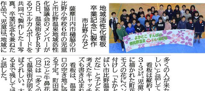 2014年3月10日 「地域活性化看板卒業記念に制作」 南日本新聞