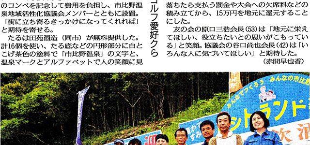 2014年5月18日 「焼酎たる看板 お目見え」 南日本新聞