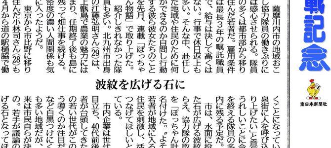 2016年3月19日 「波紋広げる石に」 南日本新聞