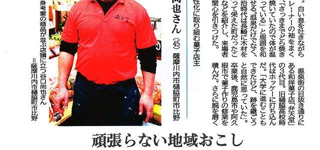 2017年2月19日「頑張らない地域おこし」南日本新聞