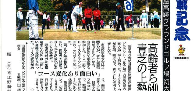 2017年5月10日「樋脇校跡グラウンドゴルフ場 初大会」南日本新聞
