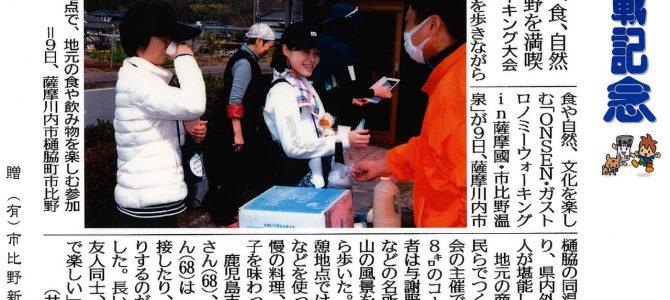 2019年3月10日「温泉、食、自然 市比野を満喫」南日本新聞