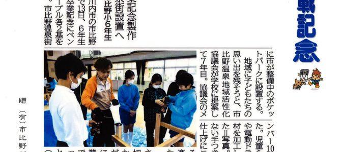 2020年2月23日「卒業記念制作 温泉街設置」南日本新聞