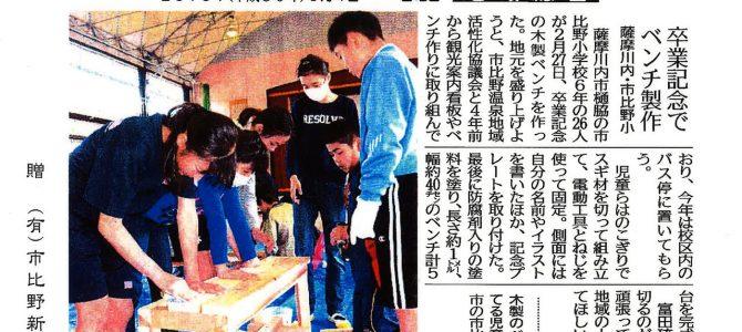 2018年3月4日「卒業記念でベンチ制作」南日本新聞