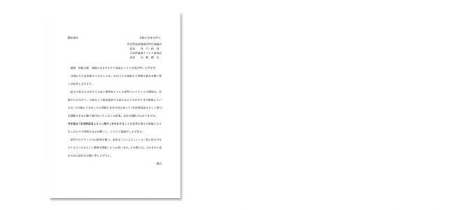 「市比野温泉よさこい祭り」中止のお知らせ