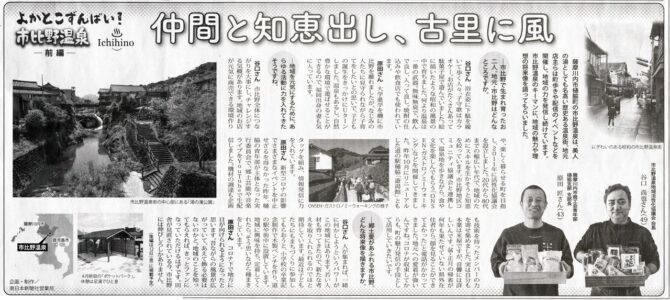 南日本新聞2021年3月5日12日「よかとこずんばい!市比野温泉」で、2週にわたって市比野を紹介していただきました。